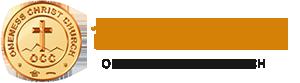 合一基督教會 Logo