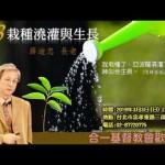 主日信息:栽種澆灌生長 薛迪忠長老